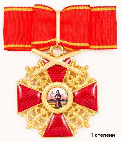 Орден св. Анна с верхними мечами (копия)