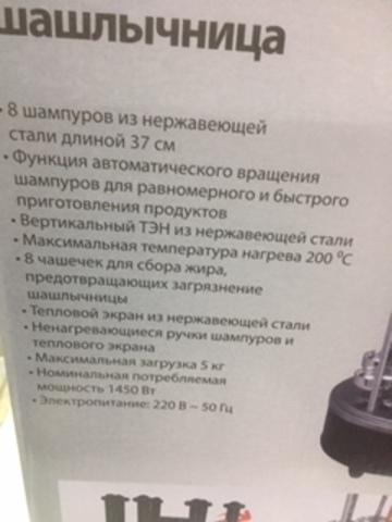 Электрошашлычница DL-6701