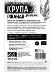 Крупа ржаная дробленая 1 кг, БИО (Россия)