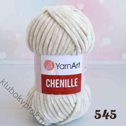 YARNART CHENILLE 545, Крем брюле