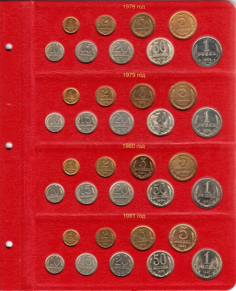 Альбом для монет СССР регулярного чекана 1961-1991 гг. КоллекционерЪ (по годам)