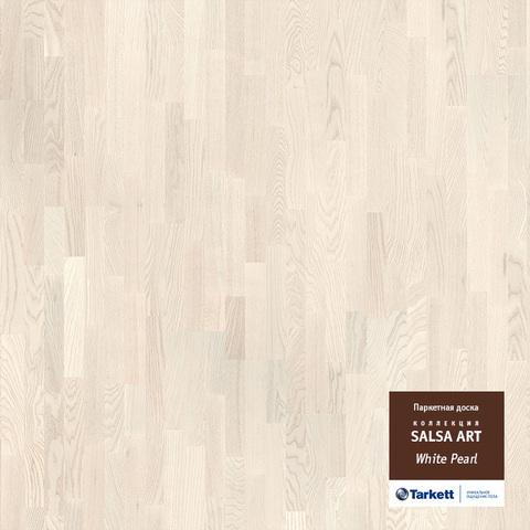 ПАРКЕТ Tarkett  SALSA ART White Pearl, 550050015, 2.658м2/6шт