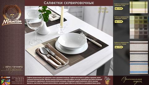Салфетка сервировочная «Геометрия» градиент 30х45 см