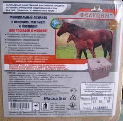 Фелуцен с биотином, селеном, магнием для лошадей 5кг