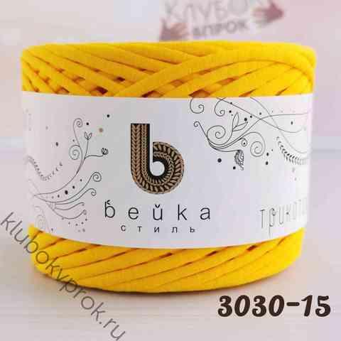 Пряжа трикотажная Бейка стиль 6мм, 3030-15 Солнечно-желтый