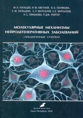 Молекулярные механизмы нейродегенеративных заболеваний (лекционные очерки)