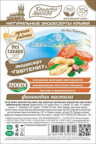"""Крымский экодесерт """"Партенит"""" финиковая пастила, без сахара, 130 г"""