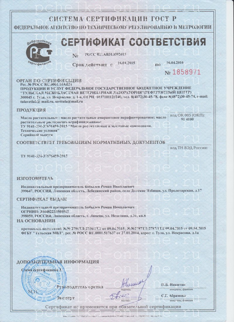 Амарантовое масло сертификат соответствия