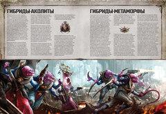 Кодекс: Культы Генокрадов
