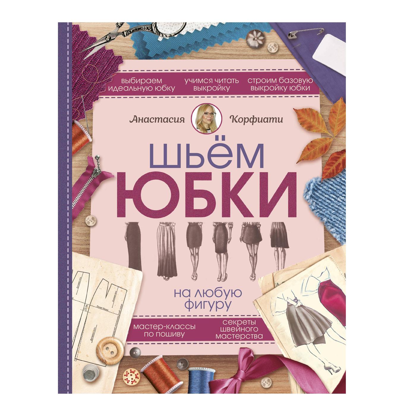 Книга Анастасия Корфиати: Шьем юбки на любую фигуру