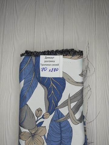 Димаут рогожка Тропики синий (лоскут)
