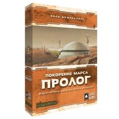 Покорение Марса: Пролог