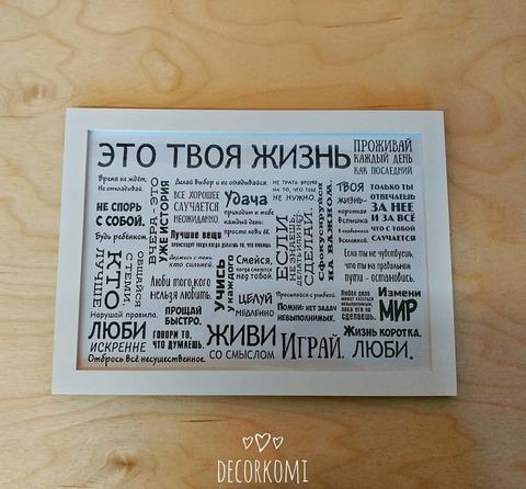Фоторамка ДекорКоми из дерева с постером Это Твоя Жизнь 21×29.7 см