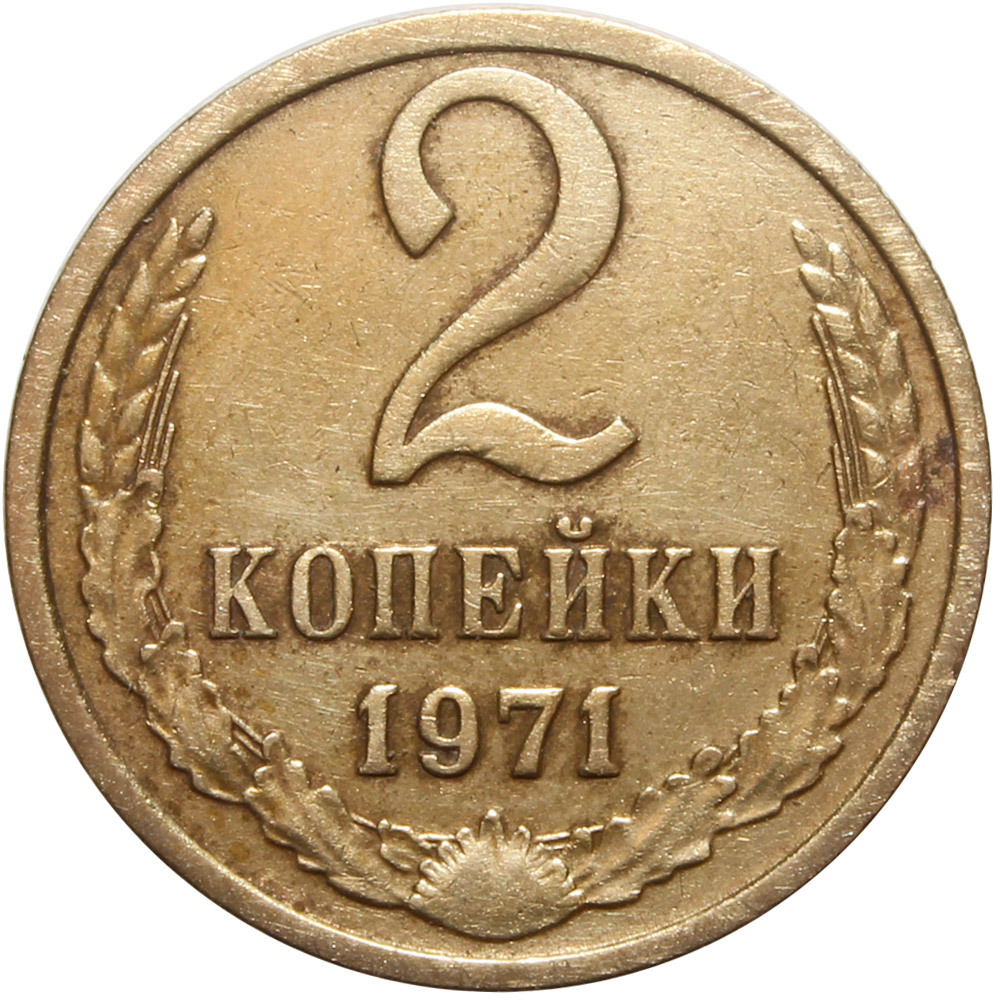 2 копейки 1971 год. СССР. VF-XF