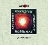 АукцЫон / Д'Обсервер (2CD+DVD)