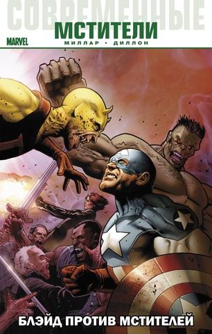 Современные Мстители. Том 3. Блэйд против Мстителей