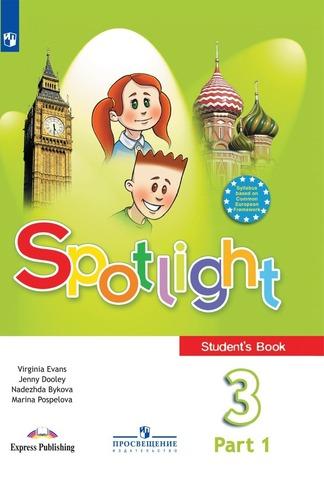 Spotlight 3 кл. Student's book. Английский в фокусе. Учебник.  Часть 1. Н.И. Быкова, Д. Дули, М.Д. Поспелова.