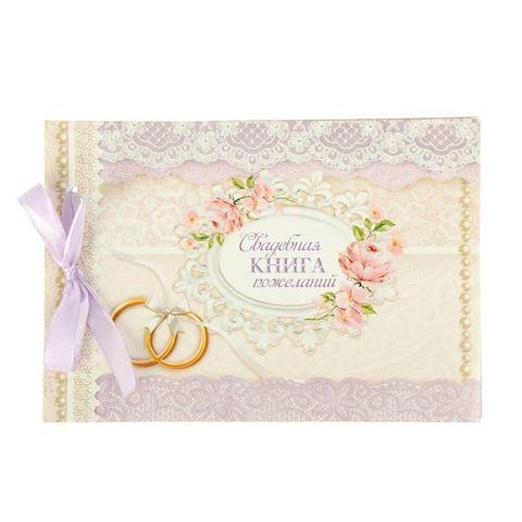Книга свадебных пожеланий на ленте