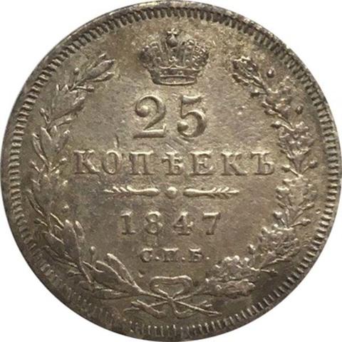 25 копеек 1847 год СПБ (ПА). Николай I