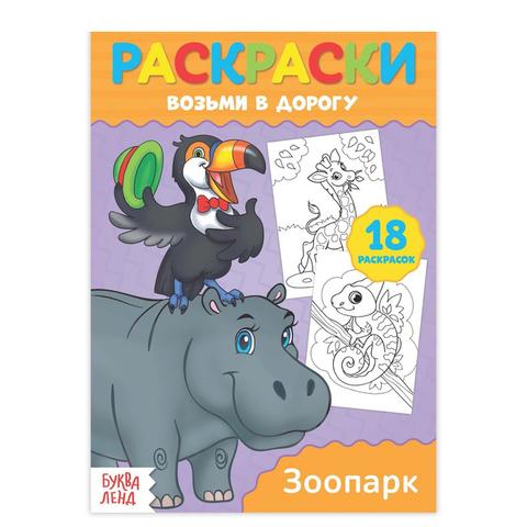 071-3041 Раскраска в дорогу «Зоопарк»
