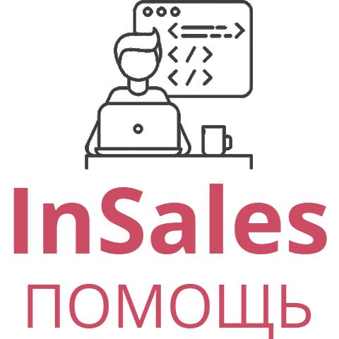 InSales помощь
