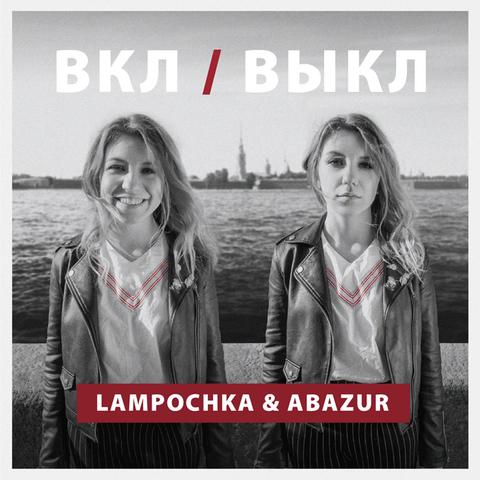 LAMPOCHKA & Abazur – ВКЛ/ВЫКЛ (Digital) (2019)