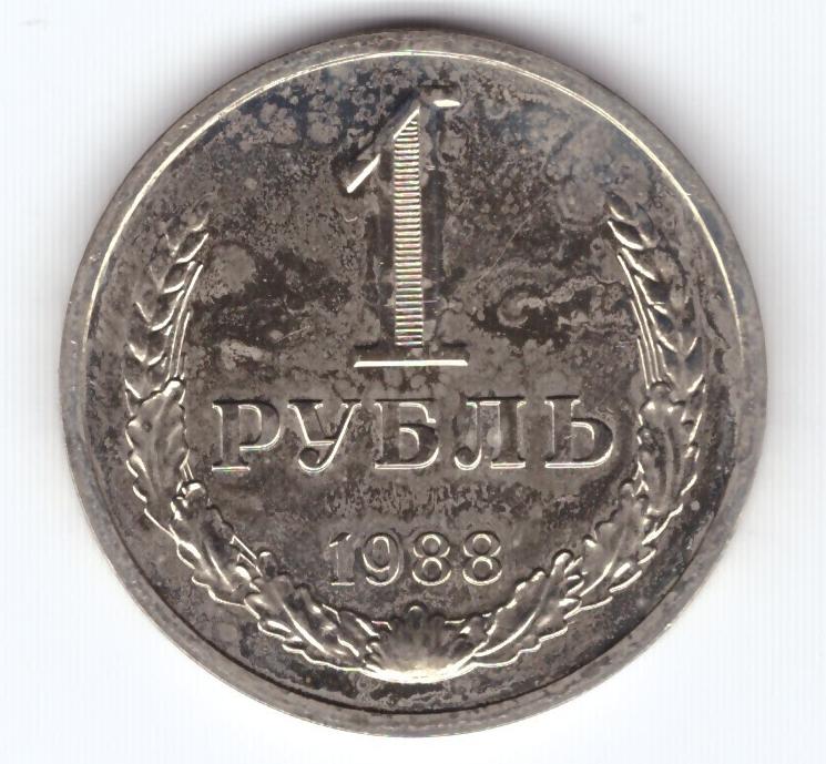 1 рубль 1988 год XF
