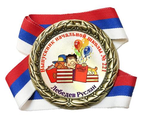 Медаль индивидуальная выпускник начальной школы с именем (учебники, шары, дети)