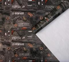 Бумага упаковочная глянцевая «Настоящему герою», 70 × 100 см / 5 шт. /