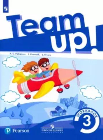 Team Up! Вместе! Покидова А.Д. 3 класс. Рабочая тетрадь