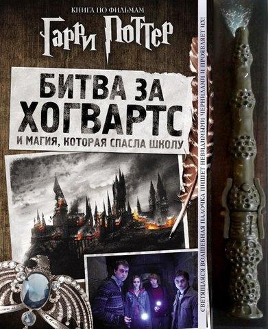 Гарри Поттер.Битва за Хогвартс