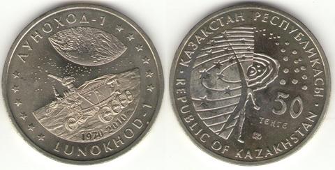 """50 тенге. Космические корабли  """"Луноход-1"""" 2010 год"""