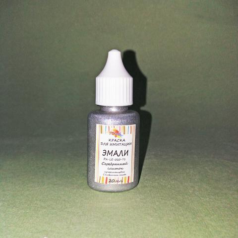 Краска для имитации эмали, №71 Серебряный слиток, 20 мл., США