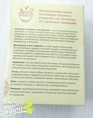 Фитокомплекс для печени