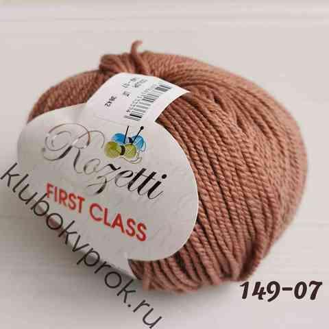 ROZETTI  FIRST CLASS 149-07, Молочный шоколад
