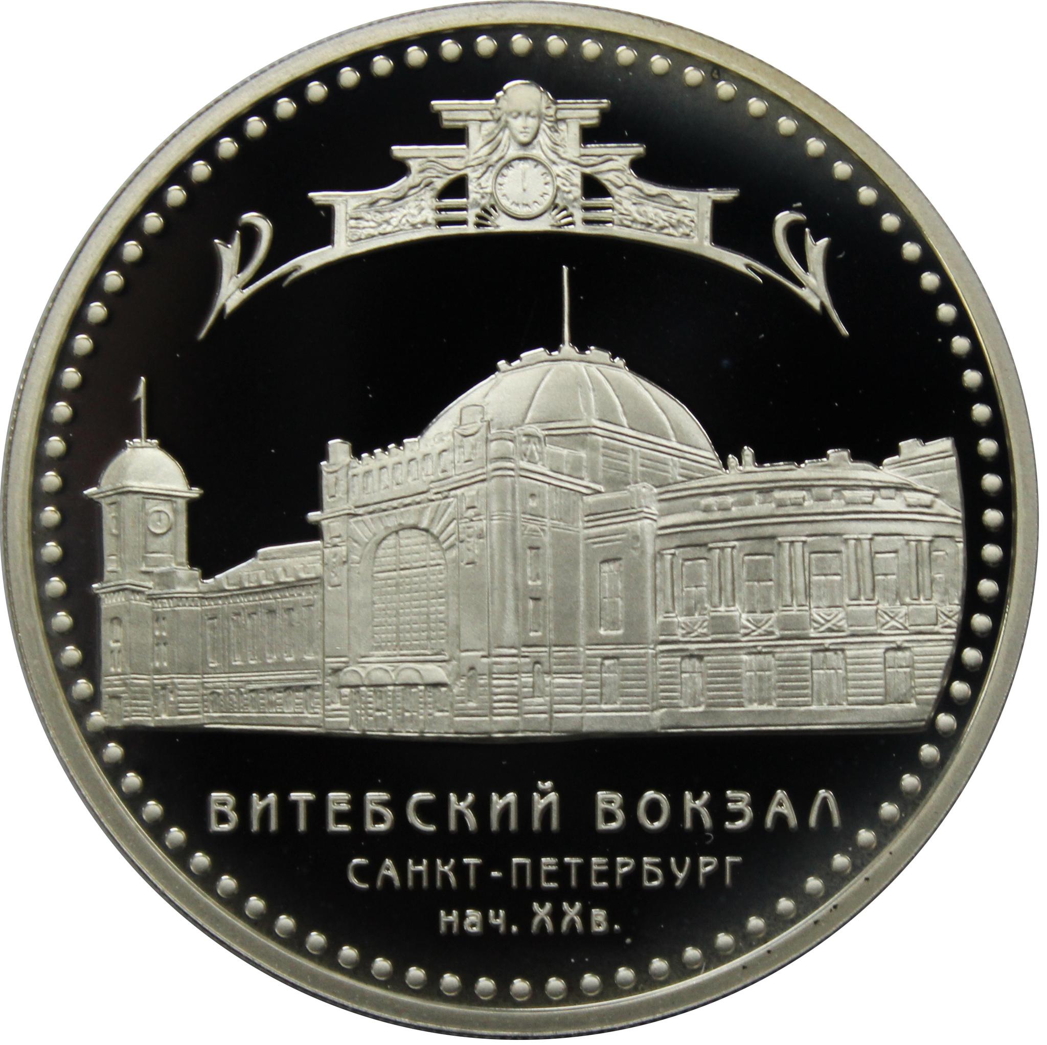3 рубля 2009 Витебский вокзал в Санкт-Петербурге