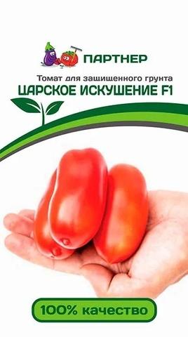 Семена Томат Партнер Царское Искушение F1 10 семян