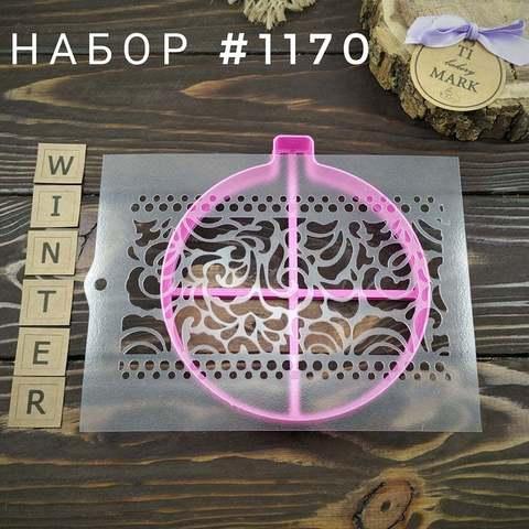 Комплект №1170 - Новогодний шар