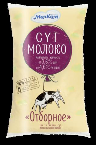 Молоко Отборное 3,6-4,6% 0,9 л ф/п Молком КАЗАХСТАН