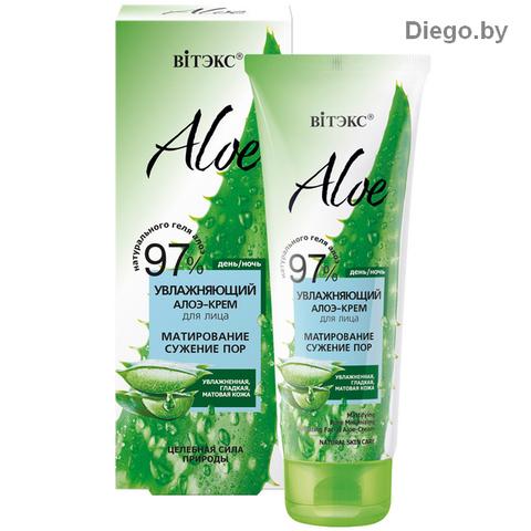Увлажняющий алоэ - крем для лица « Матирование. Сужение пор » , 50 мл ( Aloe 97% )