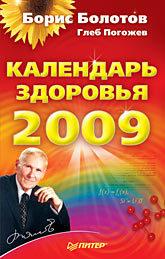 Календарь здоровья на 2009 год