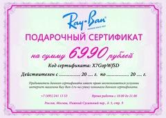Подарочный сертификат на 6990 рублей