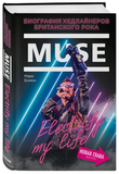 Muse. Electrify My Life. Биография Хедлайнеров Британского Рока / Марк Бомон