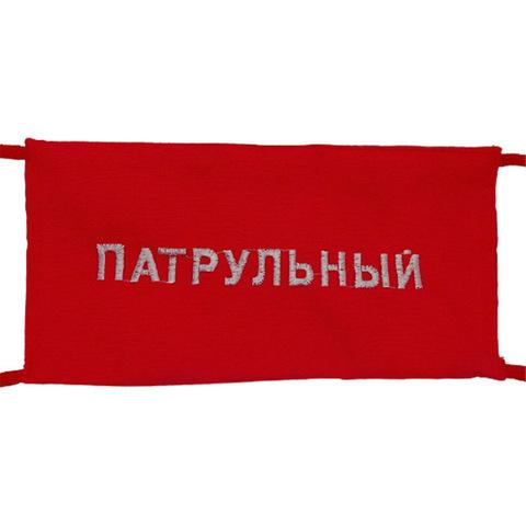 Повязка на рукав красная Патрульный