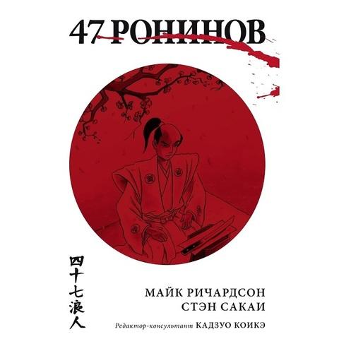 47 Ронинов (Эксклюзивное издание в твердом переплете) (ПРЕДЗАКАЗ!)
