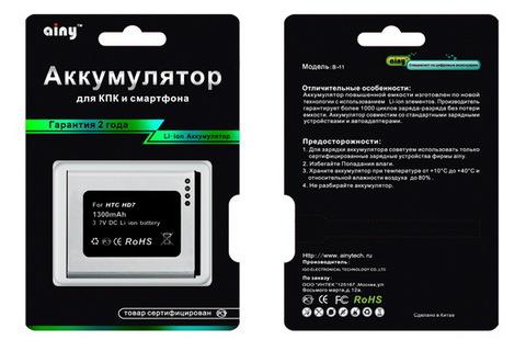 Аккумулятор Ainy для HTC HD7 T9292 1300mAh