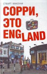Сорри это England