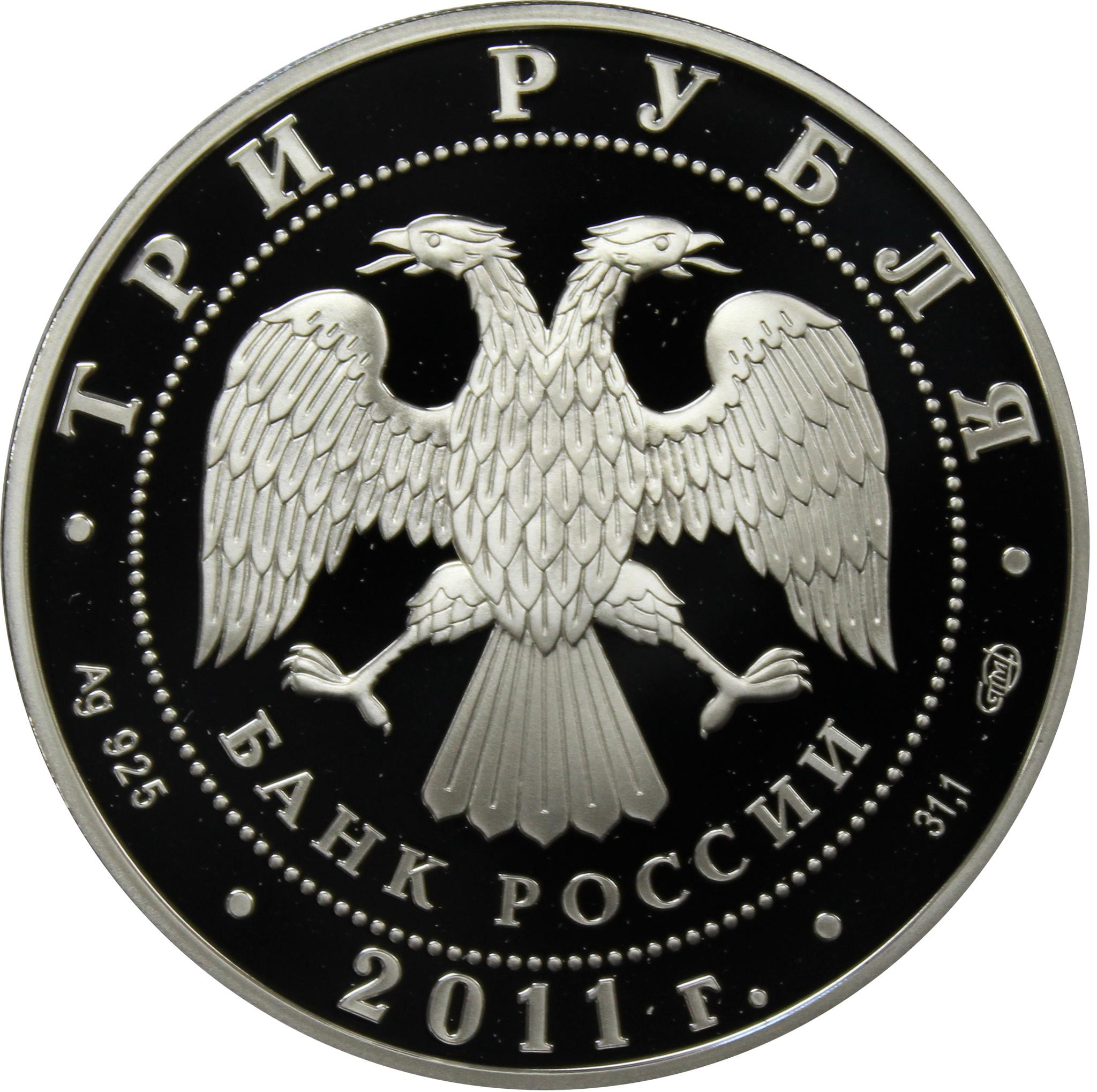 3 рубля 2011 170 лет Сбербанку