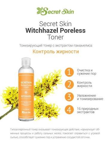 Тонер для лица с экстрактом гамамелиса Secret Skin Witchhazel Poreless Toner