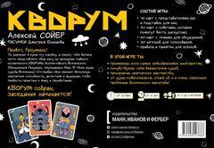 КВОРУМ. Докажи свою правоту и реши судьбу Вселенной!